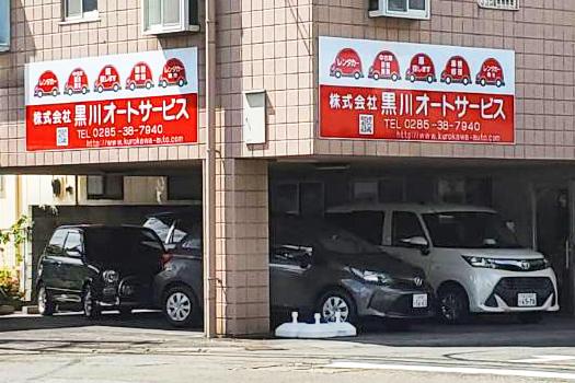 黒川オートサービス