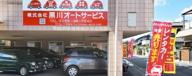 株式会社 黒川オートサービス
